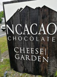 看板を発見!うんか・かおチョコレート。下にチーズガーデンと書いてあります。どうやらここのようです