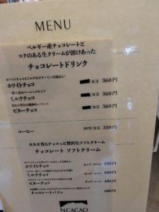 チョコレートドリンクのメニュー表です。