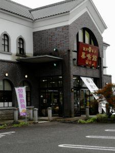 和菓子屋らしき名前の店を発見!ここがそうなのか?