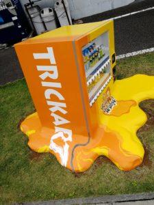 那須トリックアート迷宮館さん溶けた自動販売機
