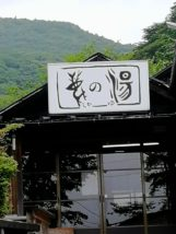 那須温泉鹿の湯