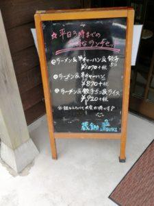 那須の餃子屋さん
