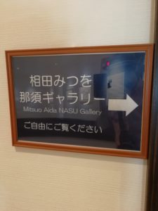 相田みつを那須ギャラリー