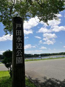 戸田調整池