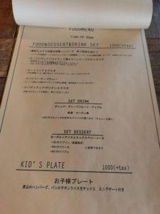 Cafe facile(カフェ ファシル)