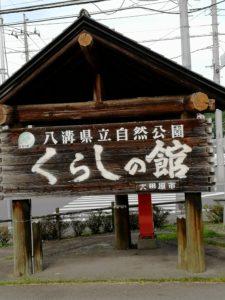 道の駅暮しの館