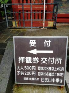 中禅寺・立木観音