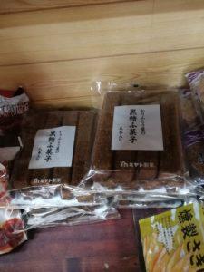 菊地製菓直販店さんに