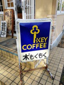 COFFEE木2もくもく