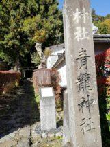 日光青龍神社