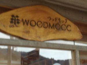 ウッドモックWOODMOCC