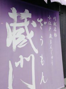 菓子屋横丁 蔵門