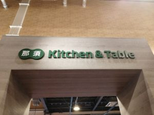 那須KITCHEN&TABIC