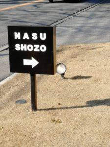 NASU SHOZO
