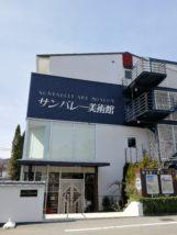サンバレーアートミュージアム人間国宝島岡達三陶芸美術館