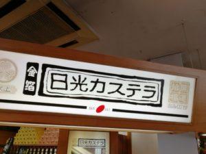 日光カステラ本舗西参道店