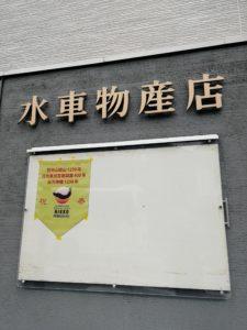 水車物産店