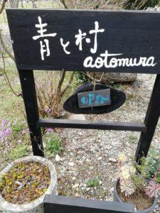 青と村さんAOTOMURAさん