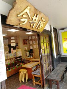 塩原温泉の今井屋製菓店さん