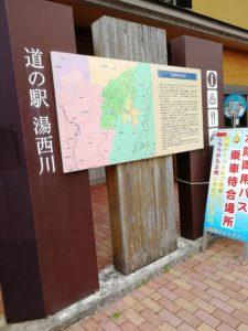 道の駅湯西川さん