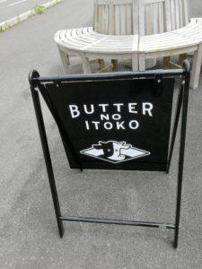 那須バターのいとこさん